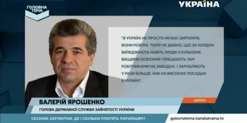 Вбудована мініатюра для Сезонні заробітки: де і скільки платять українцям?