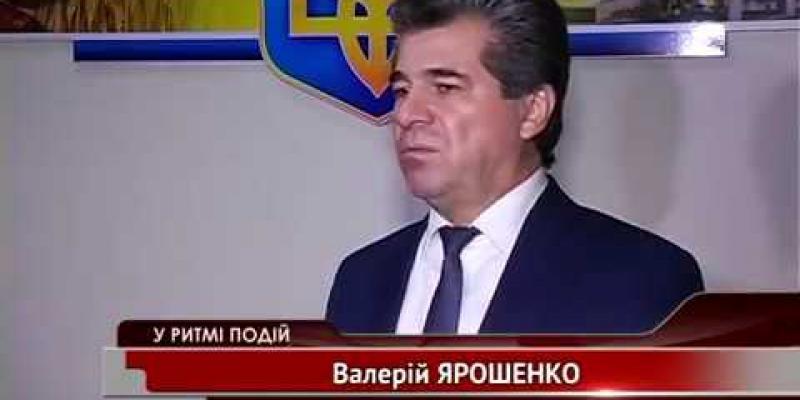 Вбудована мініатюра для Всеукраїнська нарада керівників служби зайнятості у м. Рівне 20-21 жовтня 2016 року