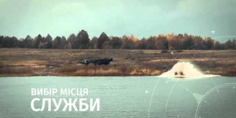 Вбудована мініатюра для Вступай на службу за контрактом до ВДВ Збройних сил України