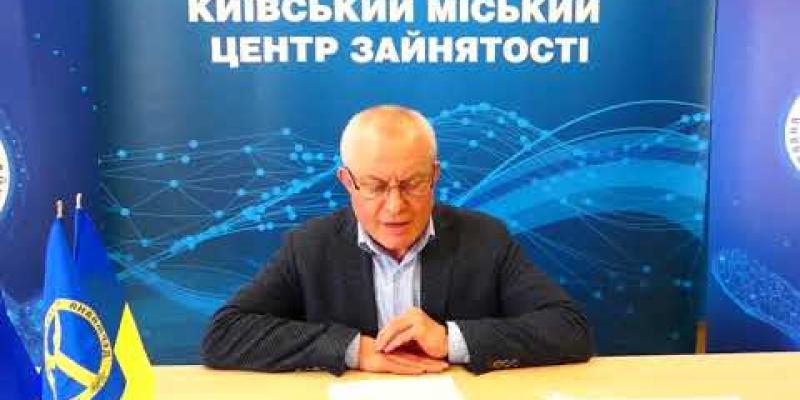 Вбудована мініатюра для Онлайн-брифінг директора Київського міського центру зайнятості Віктора Білича
